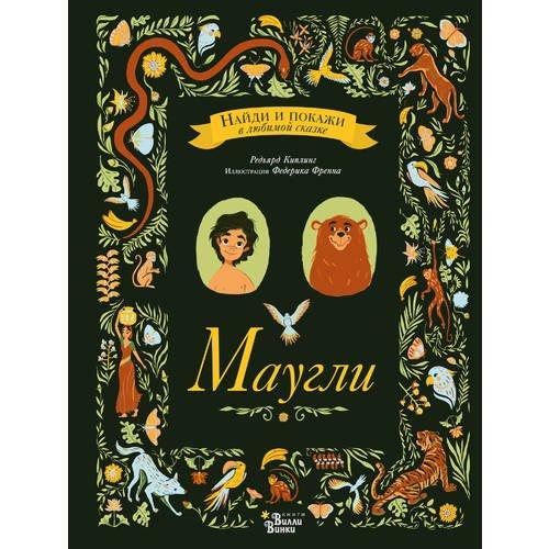 Купить Маугли, Художественная литература