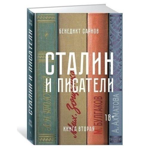 Сталин и писатели. Книга вторая
