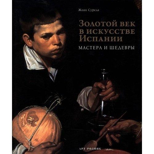 Золотой век в искусстве Испании