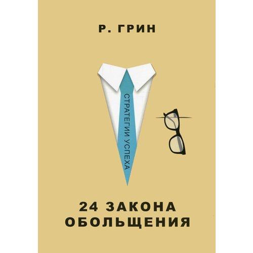 24 закона обольщения, Роберт Грин, ISBN 9785386087326, Рипол Классик , 978-5-3860-8732-6, 978-5-386-08732-6, 978-5-38-608732-6 - купить со скидкой