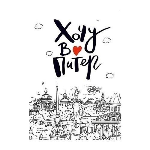 Дню, открытка про санкт-петербург