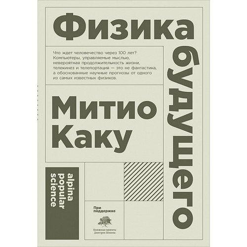 Митио Каку. Физика будущего