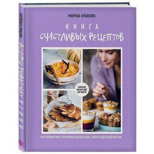 Книга счастливых рецептов ксения эшли три счастливых дня