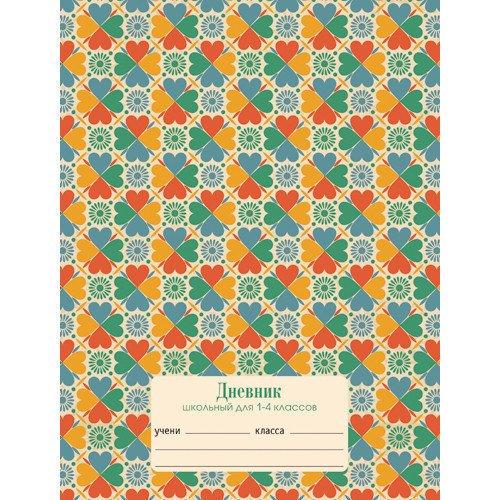 """Дневник для младших классов """"Яркий клевер"""" дневник российского школьника для учеников младших классов обл 7бц"""