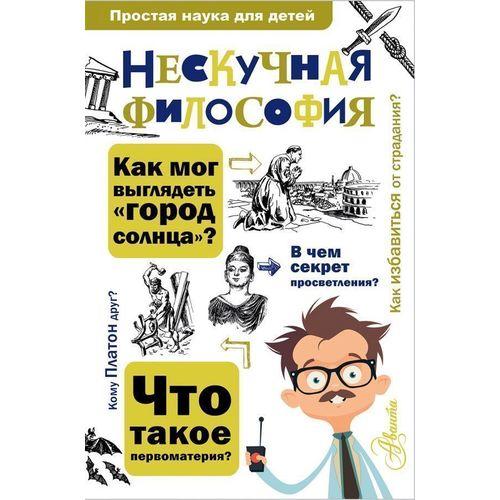 купить Нескучная философия по цене 220 рублей