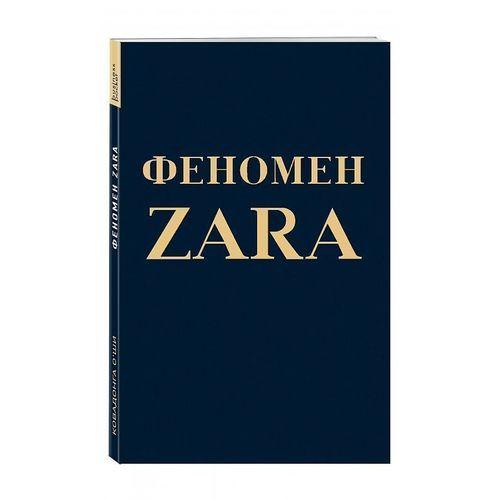 урна токио vg group 02 023 0 Феномен ZARA