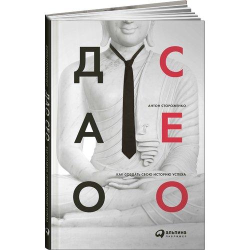 Фото - Антон Стороженко. Дао CEO. Как создать свою историю успеха стороженко а дао сео как создать свою историю успеха