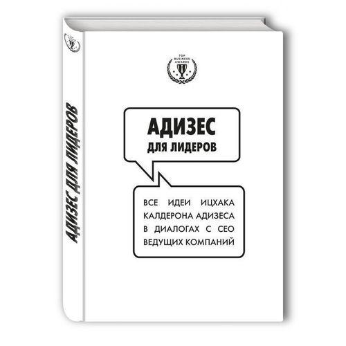 ицхак адизес адизес для лидеров Адизес для лидеров