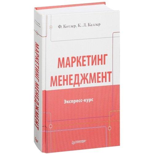 Маркетинг менеджмент. Экспресс-курс данько т голубев м менеджмент и маркетинг ориентированный на стоимость учебник