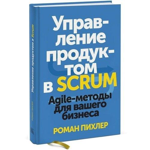 цена на Управление продуктом в Scrum. Agile-методы для вашего бизнеса