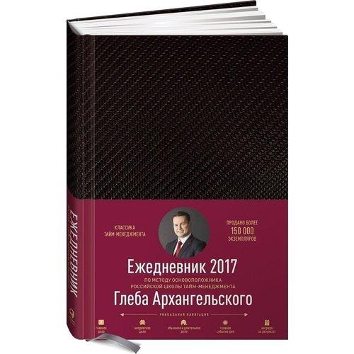"""Ежедневник """"Метод Глеба Архангельского"""" 2017"""