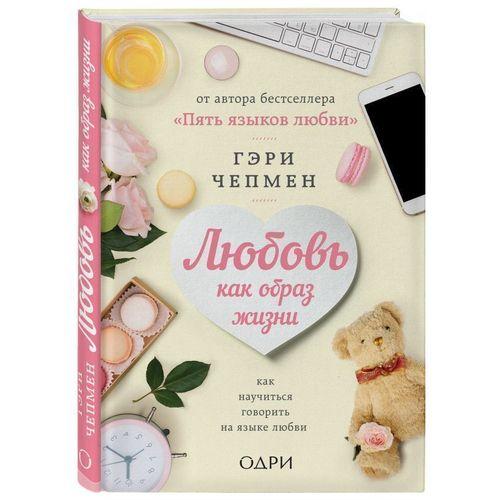 языков любви книга чепмен читать