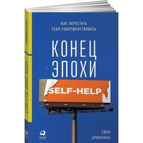 Конец эпохи self-help. Как перестать себя совершенствовать свен бринкман конец эпохи self help как перестать себя совершенствовать