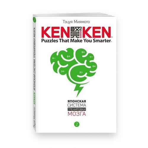 KenKen. Японская система тренировки мозга. Книга 2 японская система умывания 424
