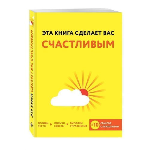 Эта книга сделает вас счастливым хиббард дж асмар дж эта книга сделает вас счастливым