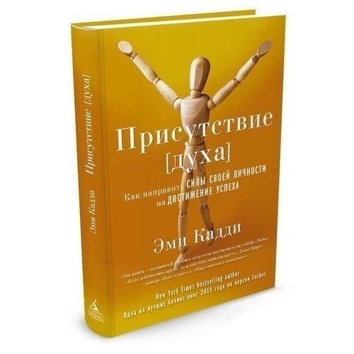 Присутствие [духа]. Как направить силы своей личности на достижение успеха присутствие [духа] как направить силы своей личности на достижение успеха
