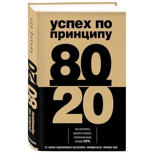 Успех по принципу 80/20. Как построить карьеру и бизнес, используя ваши лучшие 20% думай как билл гейтс