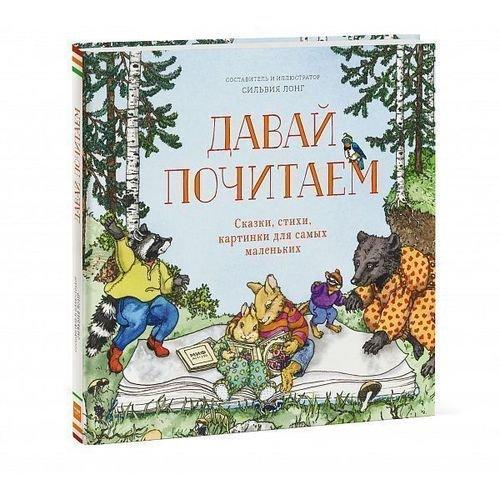 купить Давай почитаем. Сказки, стихи, картинки для самых маленьких по цене 710 рублей