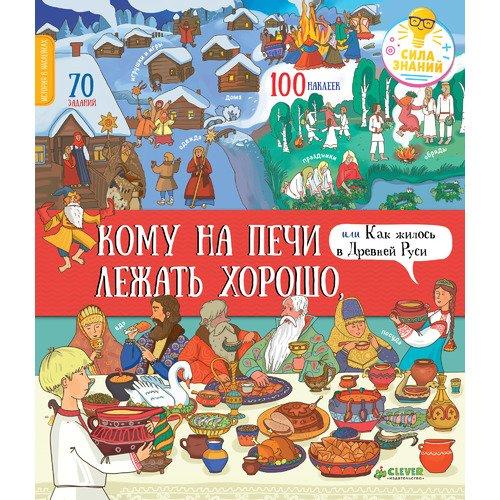 Кому на печи лежать хорошо, или Как жилось в Древней Руси кому на печи лежать хорошо или как жилось в древней руси