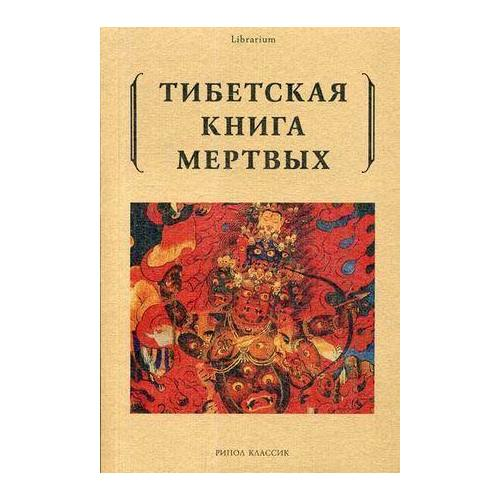 Тибетская книга мертвых бичанина з отв ред тибетская книга мертвых isbn 9785171007850