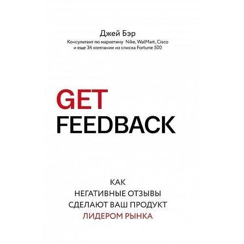 GET FEEDBACK. Как негативные отзывы сделают ваш продукт лидером рынка инструмент ликота отзывы