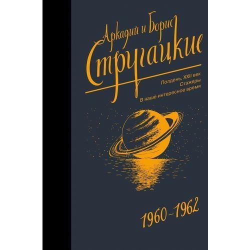 Собрание сочинений 1960-1962 фрезинский борис писатели и советские вожди избранные сюжеты 1919 1960