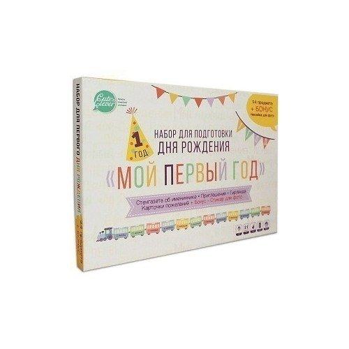 """Набор для подготовки Дня Рождения """"Мой Первый Год"""""""