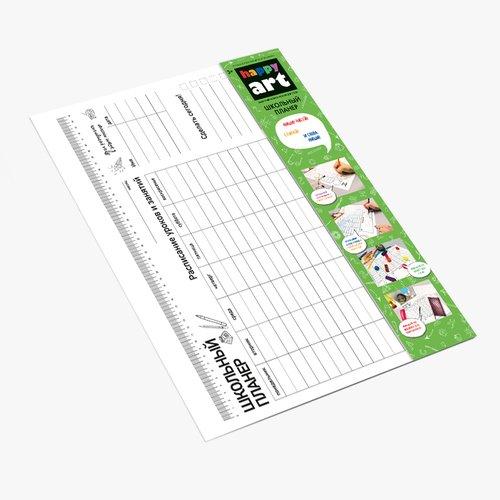 Коврик-раскраска многоразовый Школьный планер happyart многоразовый коврик раскраска happyart страна единорогов