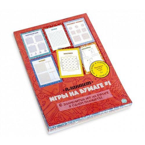 Игры на бумаге №1 Планшет игры на бумаге 1 планшет