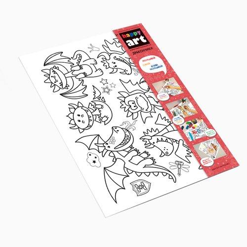 Коврик-раскраска многоразовый Дракончики