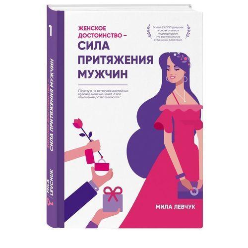 Мила Левчук. Женское достоинство - сила притяжения мужчин