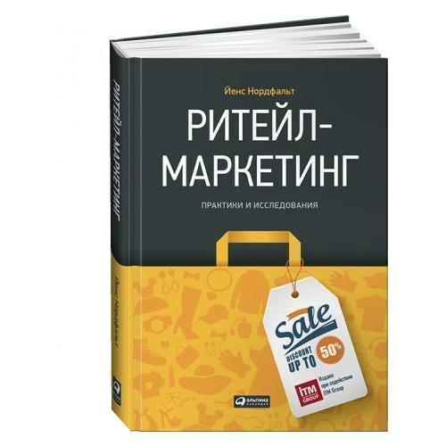Ритейл-маркетинг. Практики и исследования книги маркетинг