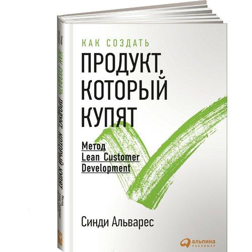 Как создать продукт, который купят. Метод Lean Customer Development альварес с как создать продукт который купят метод lean customer development