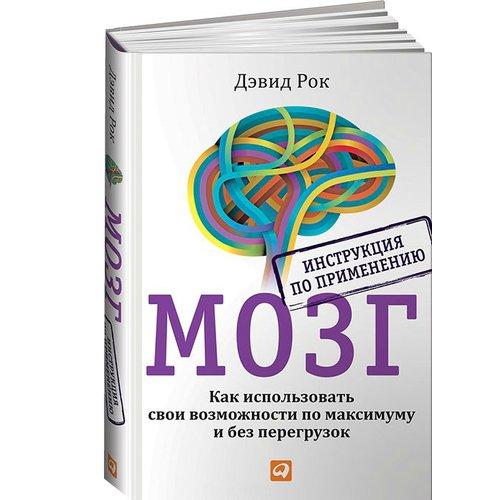 Мозг. Инструкция по применению. Как использовать свои возможности по максимуму и без перегрузок алкотестер 203 инструкция по применению