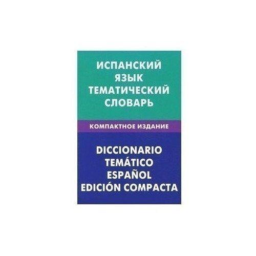 Испанский язык. Тематический словарь. Компактное издание. 10 000 слов. испанский язык тематический словарь 20 000 слов и предложений