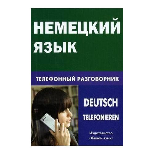 Немецкий язык. Телефонный разговорник соколова е французский язык телефонный разговорник