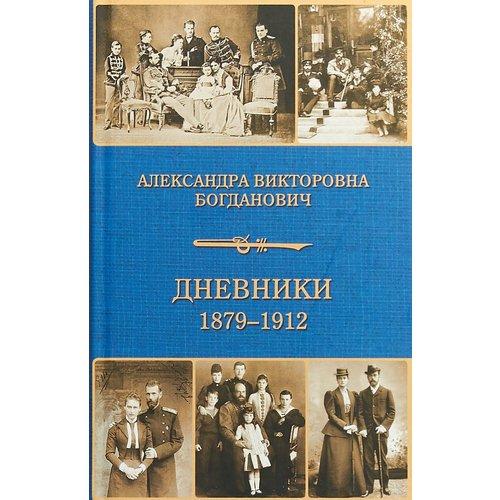 Дневники 1879-1912 антонов б и петербург 1914 петроград хронологическая мозаика столичной жизни