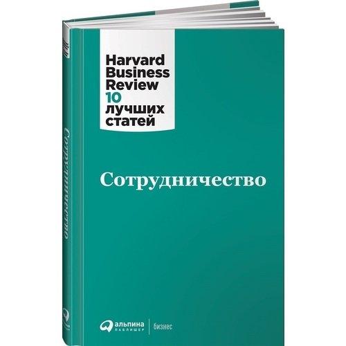 Сотрудничество harvard business review hbr инновационный менеджмент