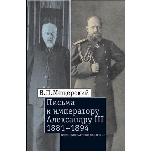 Письма к императору Александру III, 1881–1894 петр вяземский заметка о записке карамзина представленной в 1820 году императору александру i касательно освобождения крестьян