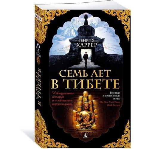 Семь лет в Тибете жизнь в свете дома и при дворе этикет
