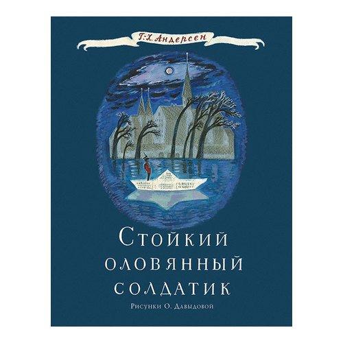 Купить Стойкий оловянный солдатик, Художественная литература