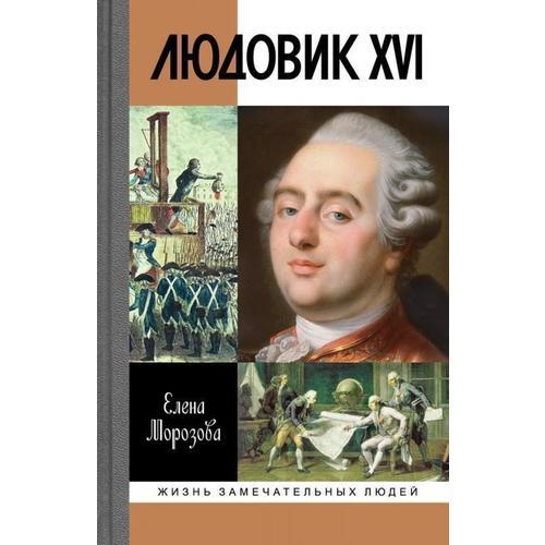 Людовик XVI морозова елена вячеславовна людовик xvi непонятый король