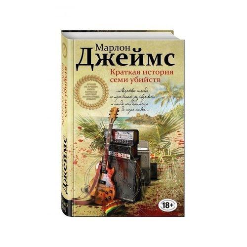Краткая история семи убийств, ISBN 9785699913022 , 978-5-6999-1302-2, 978-5-699-91302-2, 978-5-69-991302-2 - купить со скидкой
