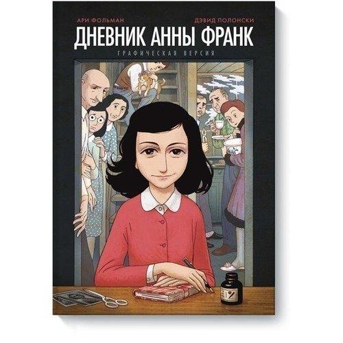 Дневник Анны Франк. Графическая версия рок дневник анны франк 2019 05 12t19 00