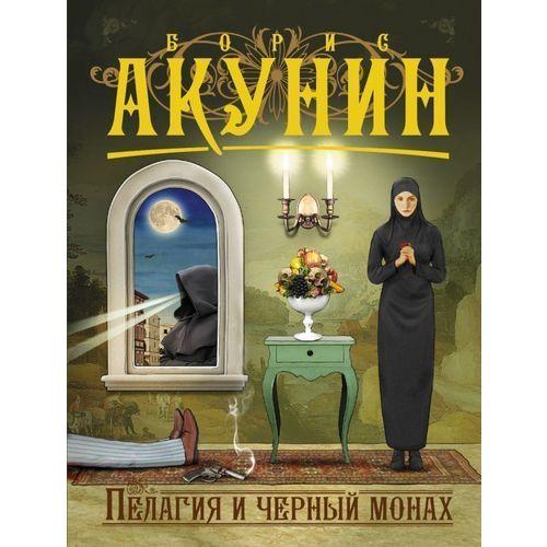 Пелагия и черный монах роман волков монах