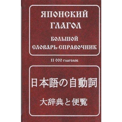 Японский глагол. Большой словарь справочник.
