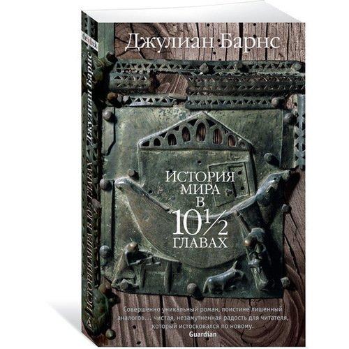 История мира в 10½ главах барнс джулиан лимонный стол