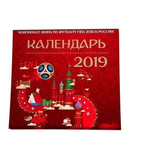 Календарь Чемпионат мира по футболу FIFA 2018 в России монета номиналом 25 рублей в специальном исполнении чемпионат мира по футболу fifa 2018 в россии кубок россия 2018 год