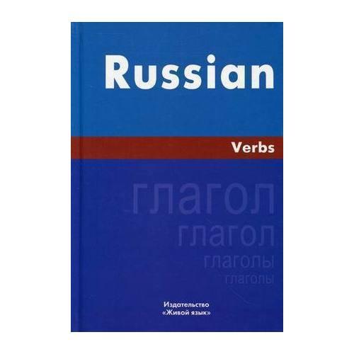 Русский язык. Глаголы. На английском языке 1pc used 6es7365 0ba01 0aa0