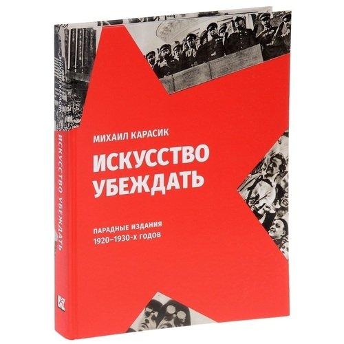 Искусство убеждать. Парадные издания 1920-1930-х годов рождение советских сюжетов типология отечественной драмы 1920 х начала 1930 х годов